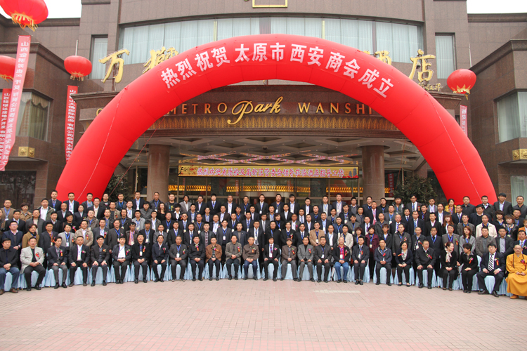 太原市西安商会于10月正式成立