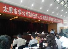 参加太原市非公有制经济人士活动动员会