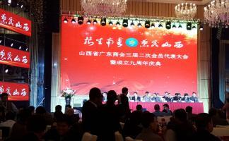 会长应邀参加山西省广东商会三届二次会员代表大会