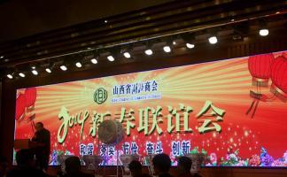 孟宏志会长应邀参加山西省湖北商会新春联谊会