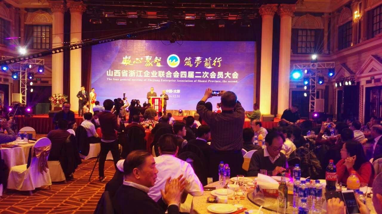 参加山西省浙江企业联合会四届二次会员大会