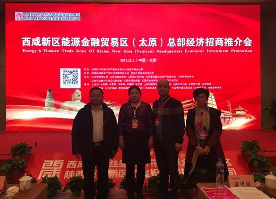 太原市西安商会协助陕西西咸新区 举办太原招商推介会