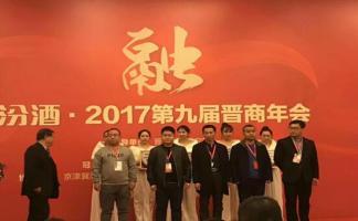 """商会张建峰 杨刚 郭小龙获""""2017百名 优秀晋商人物""""荣誉称"""