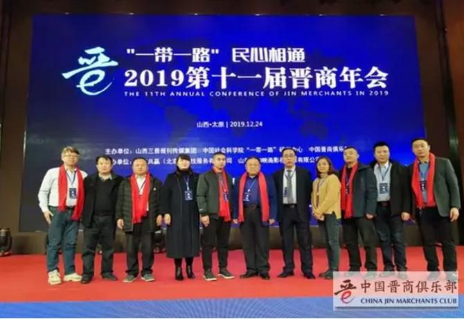 """部分会员入选中国晋商俱乐部""""2019年优秀晋商光荣榜"""""""
