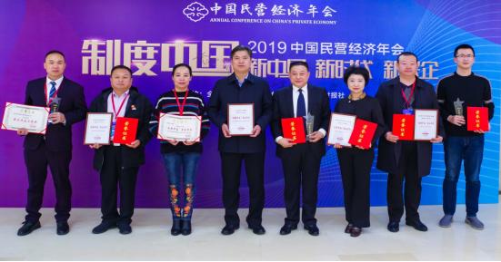 """商会荣获全国工商联2019年度""""创新中国"""" 商会工作最佳案例"""