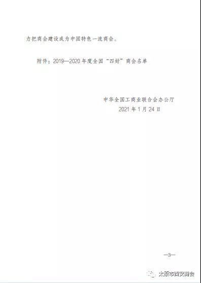 """太原市西安商会荣获全国工商联2019-2020年度全国 """"四好商会"""