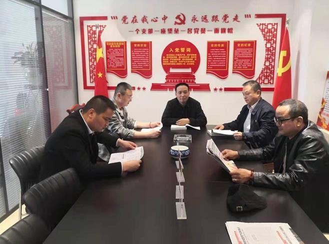 """商会党支部召开""""党史学习教育动员部署会"""""""